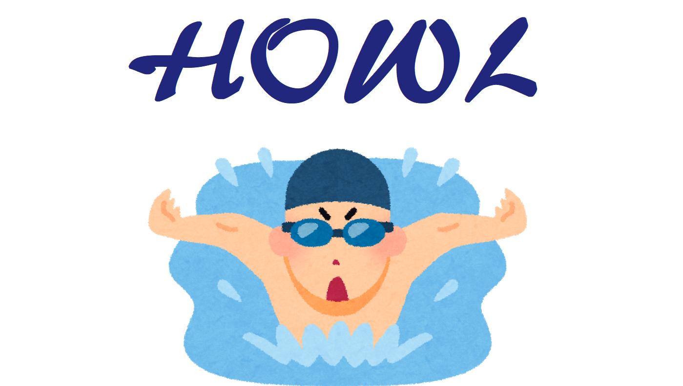 「HOWL」のイメージ