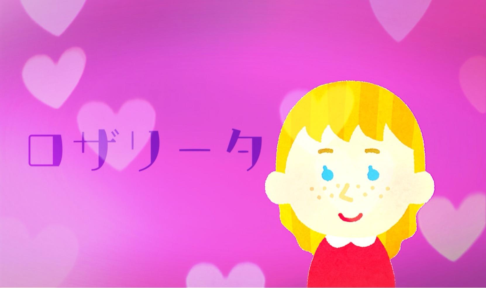 「ロザリータ」のイメージ