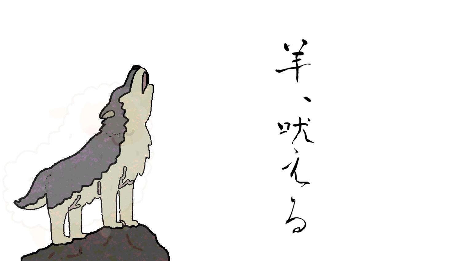 「羊、吠える」のイメージ