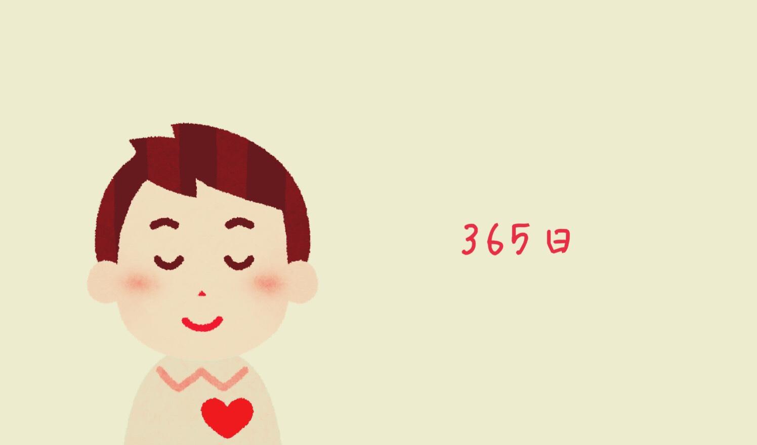 「365日」のイメージ