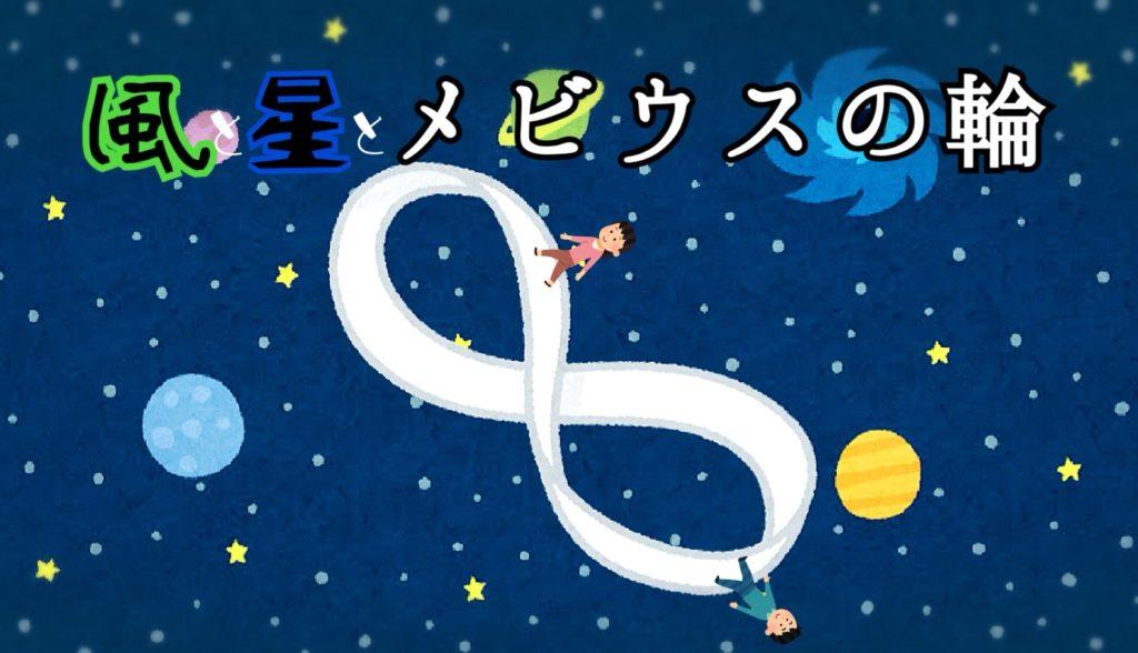 「風と星とメビウスの輪」のイメージ