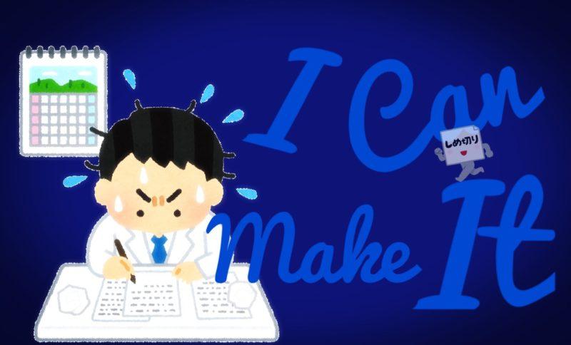 ミスチル「I Can Make It」