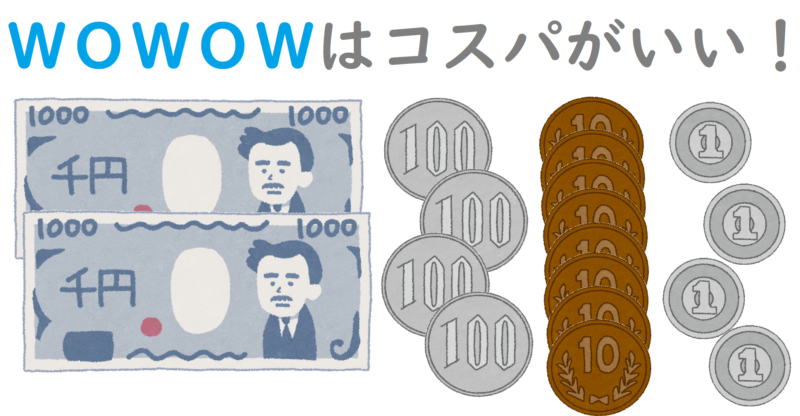 wowowはコスパ良い