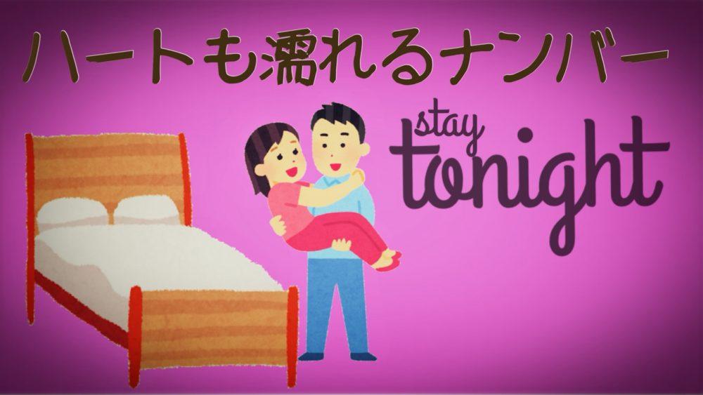 B'z「ハートも濡れるナンバー 〜stay tonight〜」