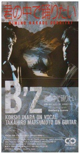 B'z「君の中で踊りたい」