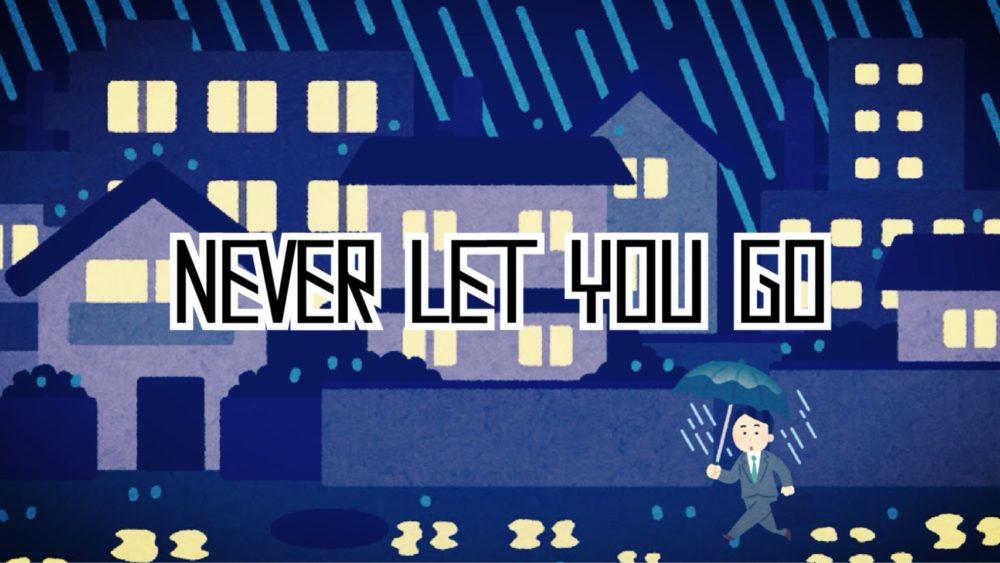 B'z「NEVER LET YOU GO」