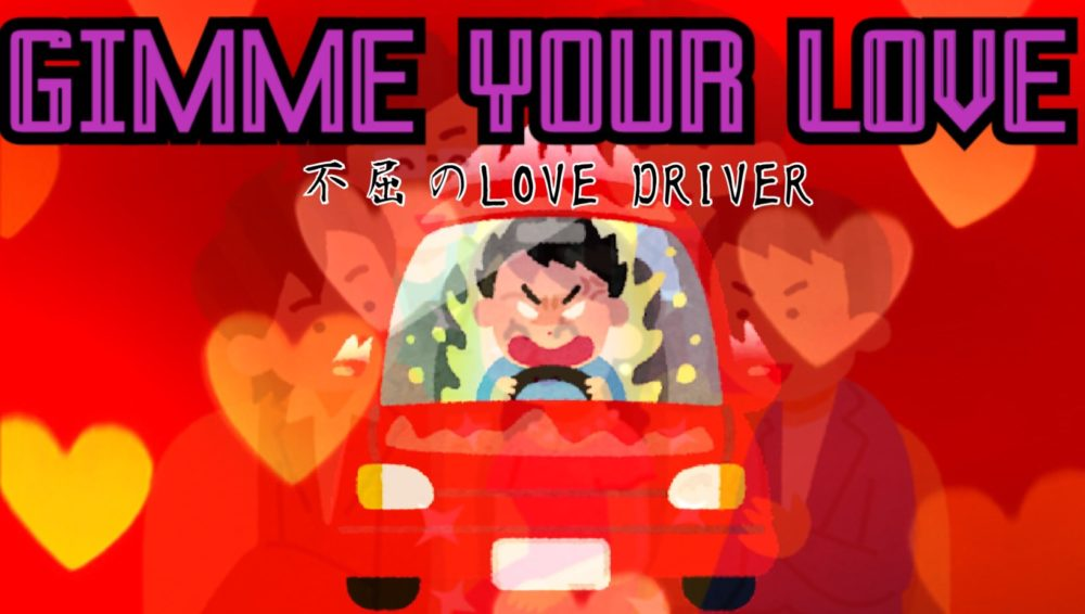 B'z「GIMME YOUR LOVE -不屈のLOVE DRIVER-」