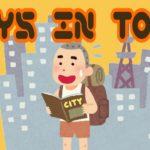 B'z「BOYS IN TOWN」