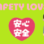 B'z「SAFETY LOVE」
