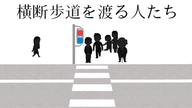 ミスチル「横断歩道を渡る人たち」