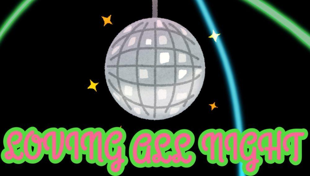 B'z「LOVING ALL NIGHT」