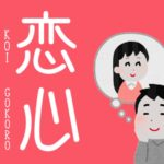 B'z「恋心 (KOI-GOKORO) 」
