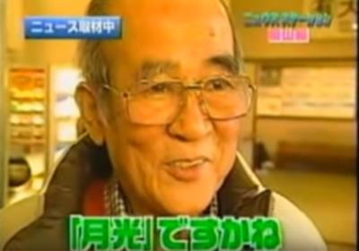 稲葉浩志のお父さんが一番好きな「月光」