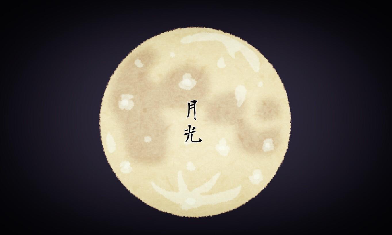 B'z「月光」