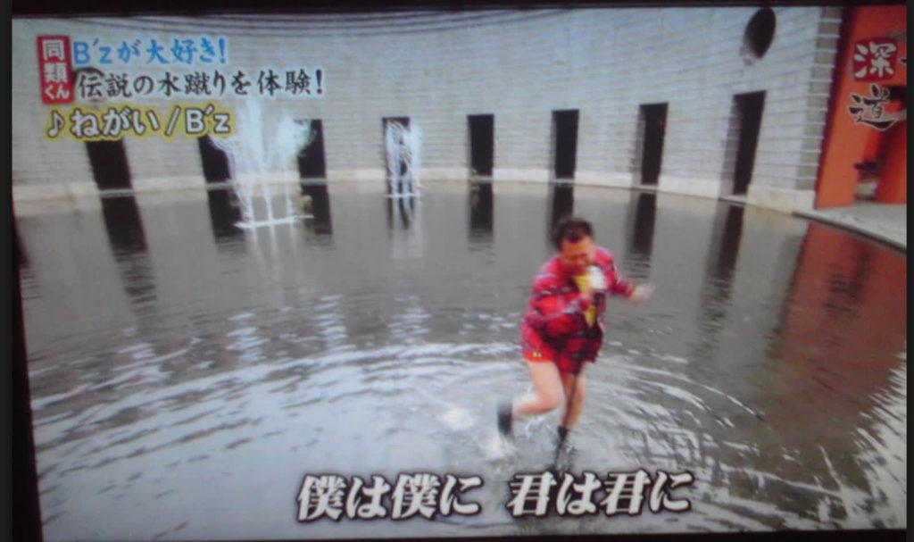 B'z「ねがい」のPVの水蹴りを真似たブラマヨ小杉