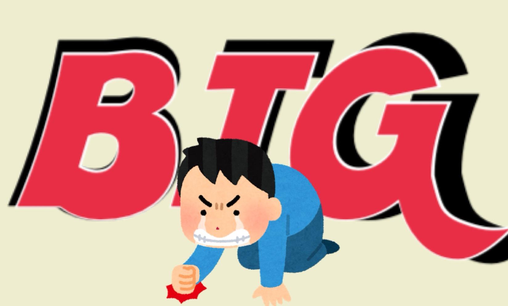 B'z「BIG」