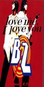 B'z「love me, I love you」