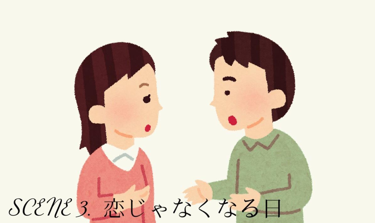 B'z「恋じゃなくなる日」