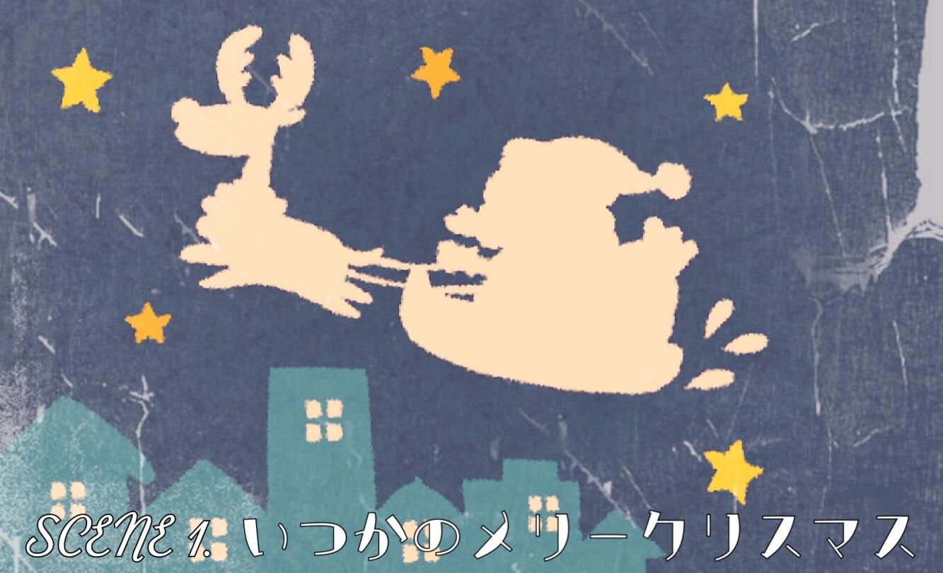 B'z「いつかのメリークリスマス」