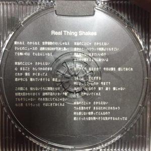B'z「Real Thing Shakes」の和訳