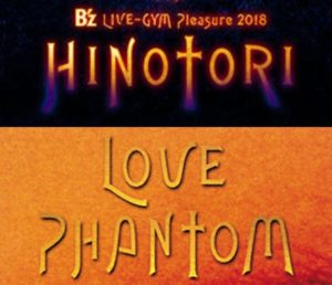 「LOVE PHANTOM」とフォントが同じ!