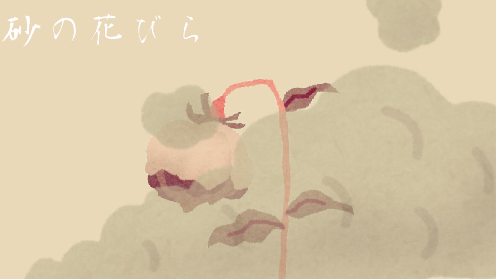 B'z「砂の花びら」