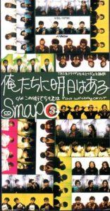 SMAP/19thシングル「俺たちに明日はある」