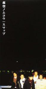 SMAP/27thシングル「夜空ノムコウ」