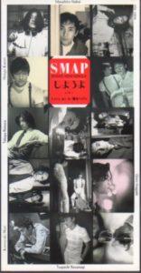 SMAP/17thシングル「しようよ」