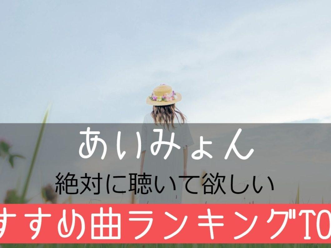【あいみょん】絶対に聴いてほしいおすすめ曲ランキングTOP10