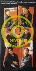 SMAP/14thシングル「がんばりましょう」