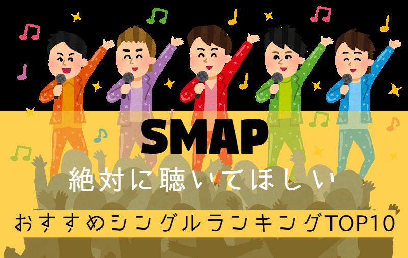 【SMAP】絶対に聴いてほしいおすすめシングルランキングTOP10