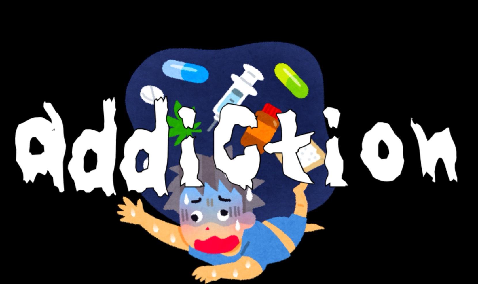 ミスチル「addiction」