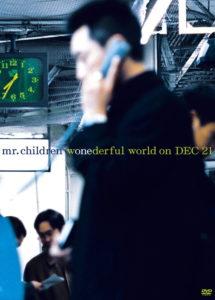 ミスチルライブDVDおすすめ『wonederful world on DEC 21』