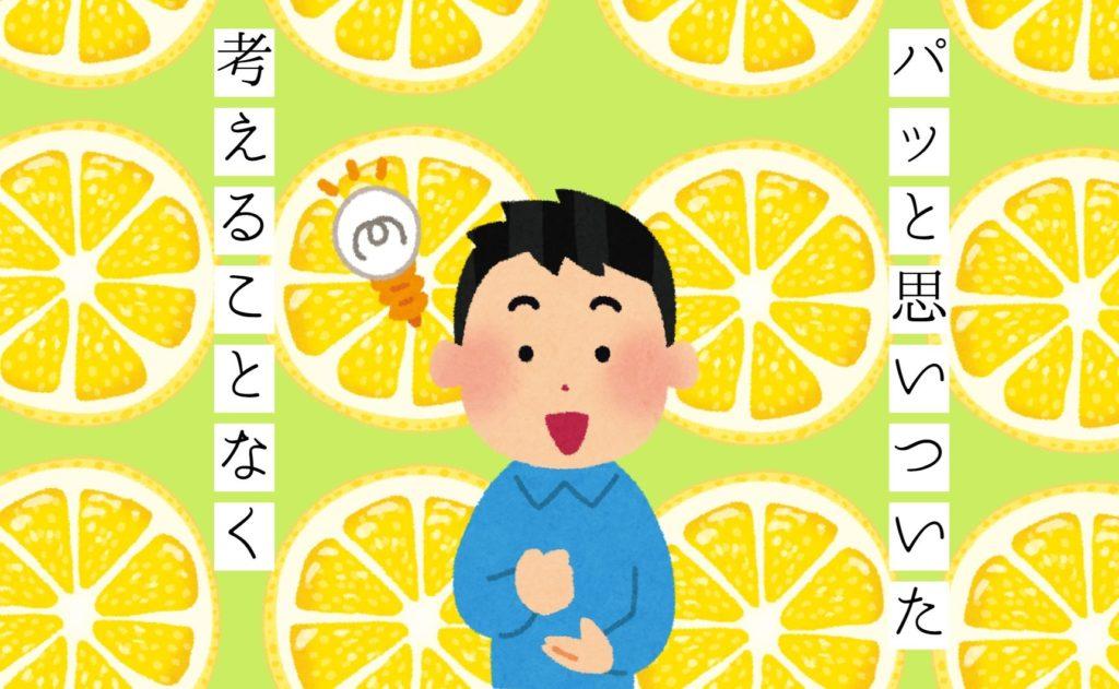 """米津玄師が考えることなくパッと思いついた""""レモン"""""""