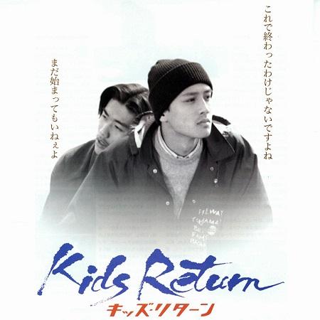 「灰色と青(+菅田将暉)」と『キッズ・リターン』の関係性