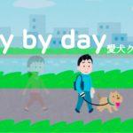 ミスチル「day by day(愛犬クルの物語)」