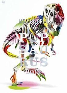 ミスチルライブDVDおすすめ『MR.CHILDREN TOUR POPSAURUS 2012』
