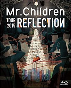 ミスチルライブDVDおすすめ『Mr.Children REFLECTION{Live&Film}』