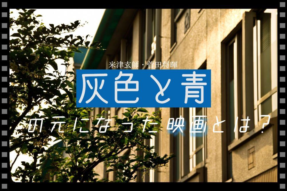 """「灰色と青(+菅田将暉)」の元になった""""ある映画""""とは【米津玄師】"""