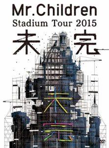 ミスチルライブDVDおすすめ『Mr.Children Stadium Tour 2015 未完』