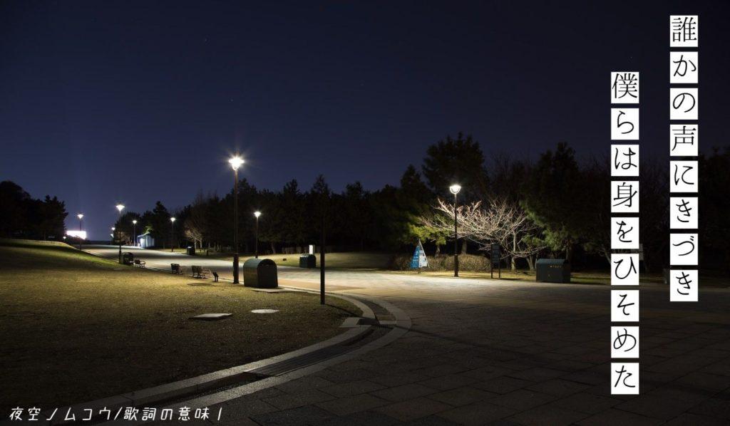 夜空ノムコウ/歌詞の意味①