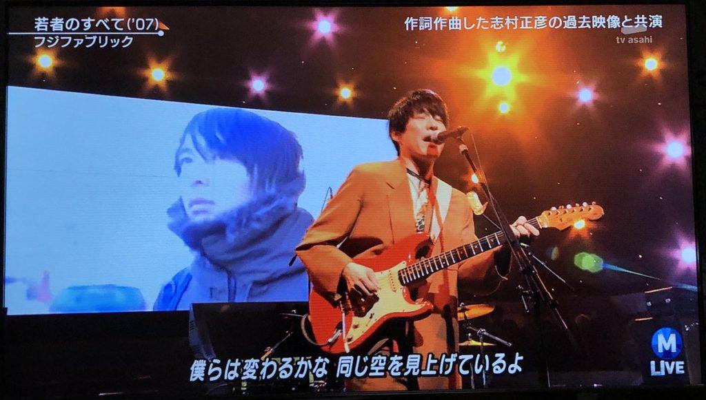 2019年放送『ミュージックステーション』にて志村正彦生前の映像と共に披露した「若者のすべて」