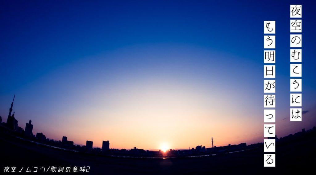 夜空ノムコウ/歌詞の意味②