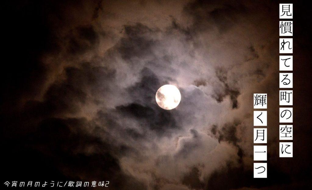 今宵の月のように/歌詞の意味②