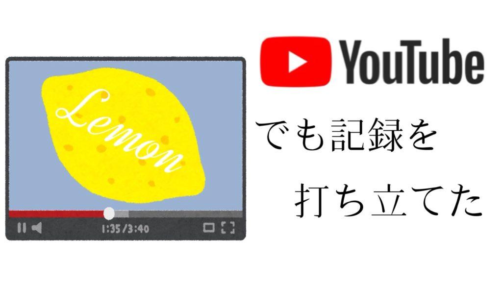 YouTubeでも記録を打ち立てた米津玄師の「Lemon」