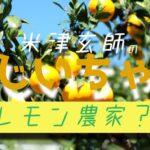 米津玄師の祖父はレモン農家なのか?「Lemon」の由来を検証してみた