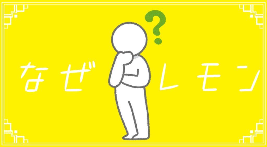 なぜ米津玄師はタイトルを「Lemon」にしたのか?