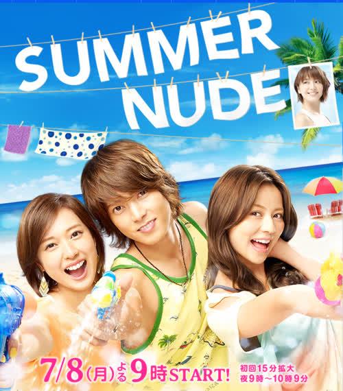 2013年放映ドラマ『SUMMER NUDE』で重要な役割を果たした「若者のすべて」