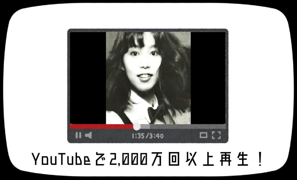 YouTubeが「プラスティック・ラブ」を海外で流行らせた!!